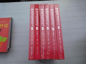 非洲经济地理与区域发展研究资料汇编(卷一至卷六 6本全全新正版原版书,详见书影)16开精装1964年——1986年