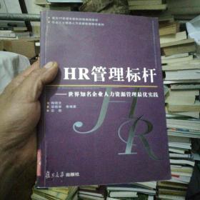 HR管理标杆:世界知名企业人力资源管理最优实践