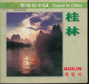 桂林(中、英、日、法、德、韩文对照)