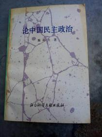 论中国民主政治(作者签赠)