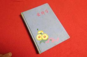 爱科学    日记本