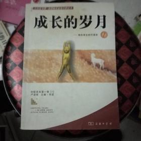 成长的岁月-我的学生时代读本1
