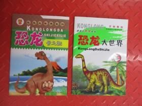 恐龙大世界系列:《恐龙大世界》《恐龙蛋之谜》  2本合售