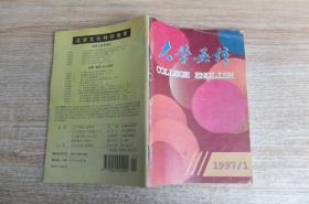 大学英语1997/1