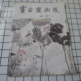 窦金庸画展 2010窦金庸水墨艺术