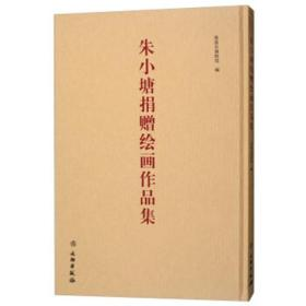 W 朱小塘捐赠绘画作品集 文物出版社 W