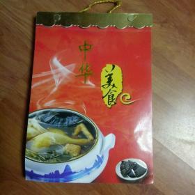 2017年中华美食日历。16开彩版