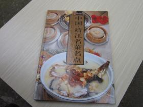 中国.靖江名菜名点    (精装)