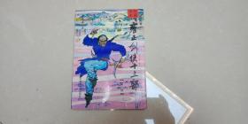 雍正剑侠十三部(全十三册) 1992年1版1印 库存新书 收藏佳品   北京师范大学出版社   稀缺书 私藏九五品