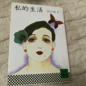 私的生活(日语书)