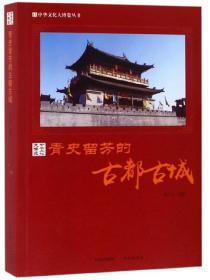 9787514364576-hs-中国文化大博览丛书:青史留芳的古都古城