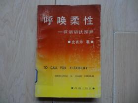 呼唤柔性——汉语语法探异(馆藏书)