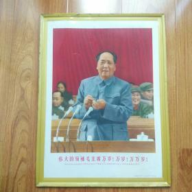 毛主席铁皮像:伟大的领袖毛主席万岁!万岁!万万岁!