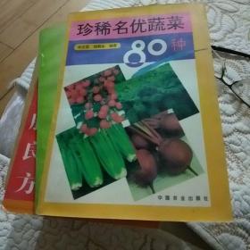 珍稀名优蔬菜80种