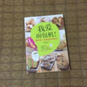 我爱面包机:我的第一本面包机烘焙书