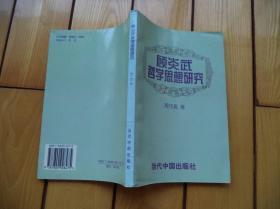顾炎武哲学思想研究          仅印1000册