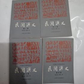民国演义全四册