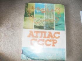 АТЛAC СССР(苏联地图册)+地理图册【图书名称以图片为准,馆藏,外文版】【38.2X26.6(公分)+40X29(公分)】【2本合售】