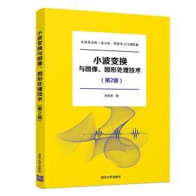 小波变换与图像、图形处理技术(第2版)