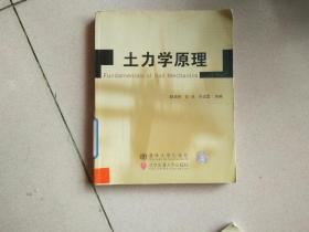 土力学原理(第2版).