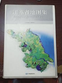 江苏省地图集   (8开精装  有护封)书品看图