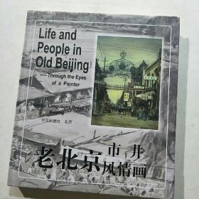 老北京·市井风情画:英汉