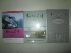 黄冈文史资料第四辑 第六辑 第九辑 3本合售