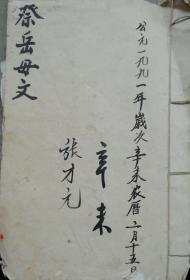祭岳母文【4页8面】抄本