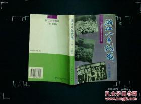 浙江八年抗战下册专题集