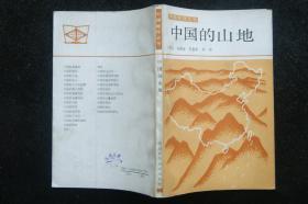 中国的山地