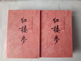 中国文学四大名著之《红楼梦》(上下册)