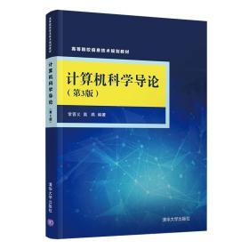 计算机迷信导论(第3版)(高等院校信息技巧筹划教材)