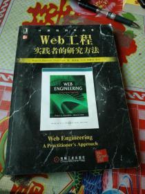 Web工程:实践者的研究方法