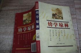 幼学琼林——中国传统文化经典文库