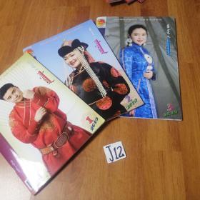 内蒙古青年(蒙文版)。2019年1/2/3/三本共售