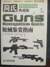 简氏枪械鉴赏指南 [英]约翰斯、[英]怀特  著;张劼  译 人民邮电出版社 9787115266743