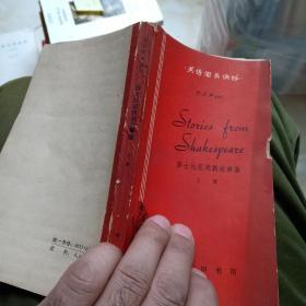 沙士比亚戏剧故事集上下册(英)1979年
