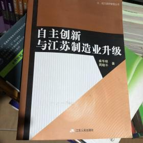自主创新与江苏制造业升级