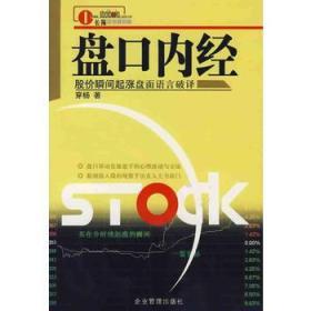 盘口内经--股价瞬间起涨盘语言破译  正版图书
