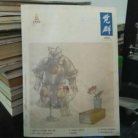觉群 2016年5月 双月刊(总第89期)