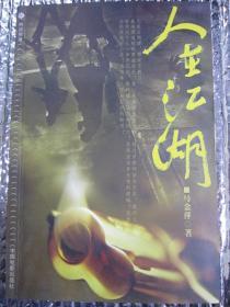 人在江湖(正版库存新书)