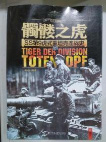 库存书 髑髅之虎:SS第9虎式重坦克连战史 指文战史系列16