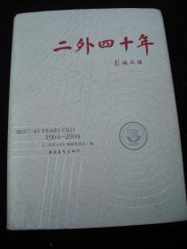 2004年出版的----16开--精装本----北京第二外国语学院--多图片---【【二外四十年】】---稀少