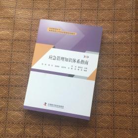 应急管理知识体系指南