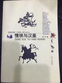 情侠与汉皇 全新章回体二十四章,四十余万言  邵华 著  云南人民出版社 1998年一版一印