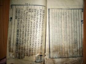 同治8年扬州书局16开精写刻本汪中《述学》4册合订一厚册全。(许多刻工名字)