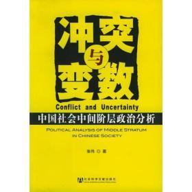 冲突与变数:中国社会中间阶层政治分析