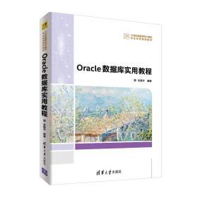 Oracle数据库实用教程