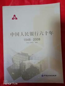 中国人民银行六十年(1948---2008)