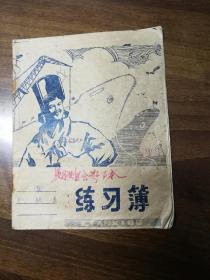 练习册7(六七十年代)作业本